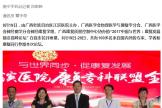 """世界康复发展阵地:""""广西江滨医院康复专科联盟""""今日授匾"""