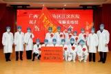 庄严誓师! 广西江滨医院选派13名医护人员驰援湖北