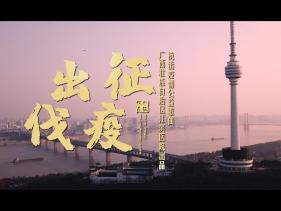重磅发布广西江滨医院原创抗击疫情公益歌曲《出征伐疫》