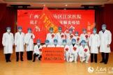 广西江滨医院组建医疗队驰援武汉