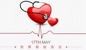 世界高血压日:精准测量 有效控制 健康长寿。