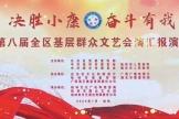 唱响战疫旋律 弘扬奋斗精神 ——广西江滨医院代表自治区卫生健康委参加第八届全区基层群众文艺会演汇报演出