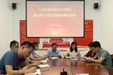 广西江滨医院召开2020年重点岗位中层干部集体廉政谈话会