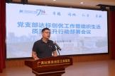 广西江滨医院召开党支部达标创优工作暨组织生活质量提升行动部署会