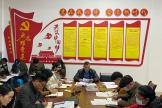 第一党支部召开2020年度组织生活会暨民主评议党员工作会议