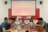 广西江滨医院召开重点岗位中层干部集体廉政谈话会