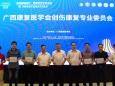 广西江滨医院牵头成立7个康复专委会