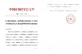 重磅喜讯!我院获批为中国康复医学会心肺康复护理专科培训基地